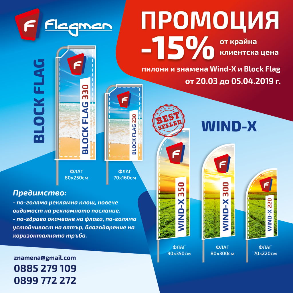 PROMO-Wind-X-BlockFlag-20.03.2019